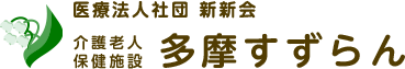 東村山市の介護老人保健施設 多摩すずらんは地域の皆様から愛される施設を目指します。